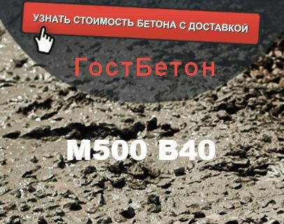 бетон м 500